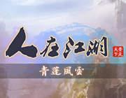 人在江湖 中文版0.8431