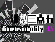 Dimensionality 3.5 中文版