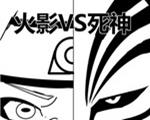火影vs死神2.5 中文版