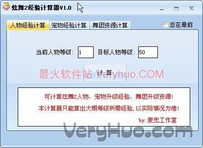 QQ炫舞2经验计算器