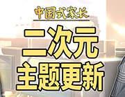 中国式家长二次元版 破解版