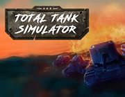 全面坦克模拟 正式版