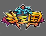 全民斗三国 iOS版