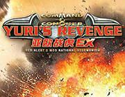 红色警戒2:尤里的复仇亚欧战虎EX版 中文版
