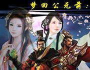 梦回公元前3.5:步步为营 中文版