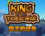 国王战役 中文版