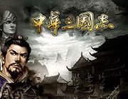 中华三国志:叛乱之大汉之殇 中文版