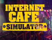 网咖模拟器 破解版