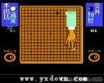 围棋指南94 日文版