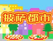 披萨都市 中文版