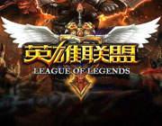 英雄联盟云顶之弈 中文版
