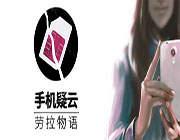 手机疑云之劳拉物语 中文版