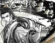 鬼才郭嘉传 中文版1.02