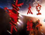 太空缠斗 中文版
