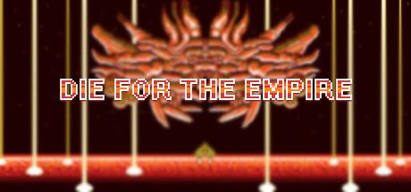为帝国而死