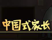 中国式家长 wegame版