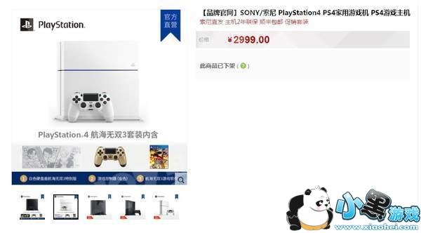 国行PS4 PSV京东与天猫旗舰店下架 新一代PS4 PSV要发售