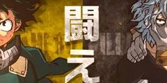 《我的英雄学院:我的正义》第一弹TVCM公开 将登陆PS4与NS 封面公开