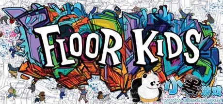 街舞火灾游戏《少年音乐》FloorKids街舞站上上海视频专题图片