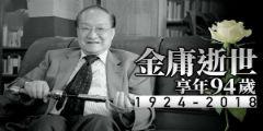 武侠小说泰斗金庸先生现已确认在香港逝世 享年94岁 愿逝者安息!-资讯新闻