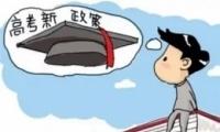 """江苏高考新方案是怎么回事 江苏高考新方案是什么情况-单机新闻"""" title="""