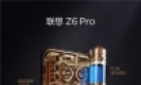 """联想z6pro续航怎么样 联想z6pro电池容量多大-单机新闻"""" title="""