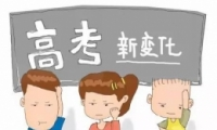"""湖南新高考方案是怎么回事 湖南新高考方案是什么情况-单机新闻"""" title="""