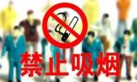 """深圳最严禁烟令是怎么回事 深圳最严禁烟令是什么情况-单机新闻"""" title="""
