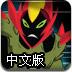 少年骇客银河冒险中文版