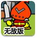 英勇的骑士无敌版-动作小游戏
