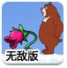 熊出没水果大陆2无敌版