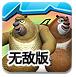 熊大熊二北极历险无敌版-儿童小游戏