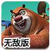 熊出没暑假大冒险无敌版