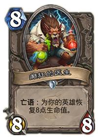 炉石传说癫狂的医生属性卡牌图鉴