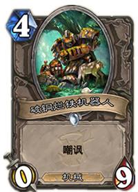 炉石传说破铜烂铁机器人属性卡牌图鉴