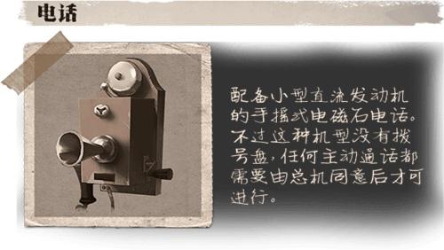 用途: 获取信息   物品介绍:   配备小型直流发动机的手摇式电磁石