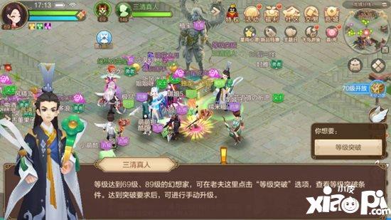 自由幻想手游69级等级突破攻略 69级压级玩法