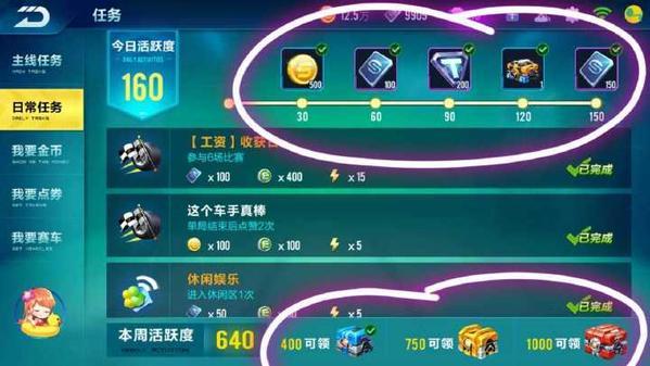 QQ飞车手游贫民玩家怎么赚点券