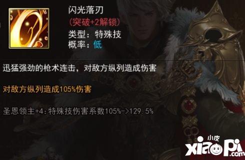 女神联盟2手游圣恩领主技能介绍 圣恩领主属性详解