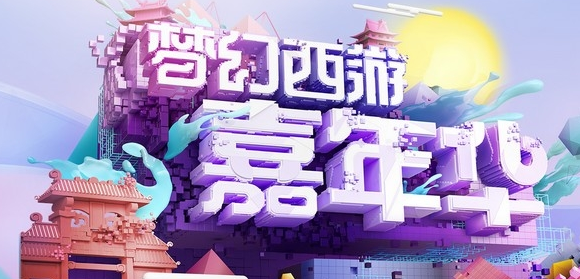 梦幻西游2018嘉年华什么时候开始?2018嘉年华举办时间地点一览