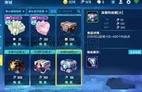 《QQ飞车手游》哪个改装科技箱比较划算 科技箱推荐