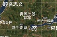 《香肠派对》资源分布图 各地区装备武器分布一览