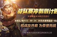《王者荣耀》新赛季下周开启 新英雄狂铁随版本更新上线