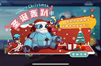 奇葩战斗家圣诞活动是什么 奇葩战斗家圣诞活动介绍