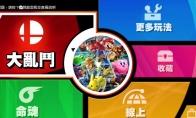 《任天堂明星大乱斗特别版》快速取得隐藏角色攻略-单机攻略