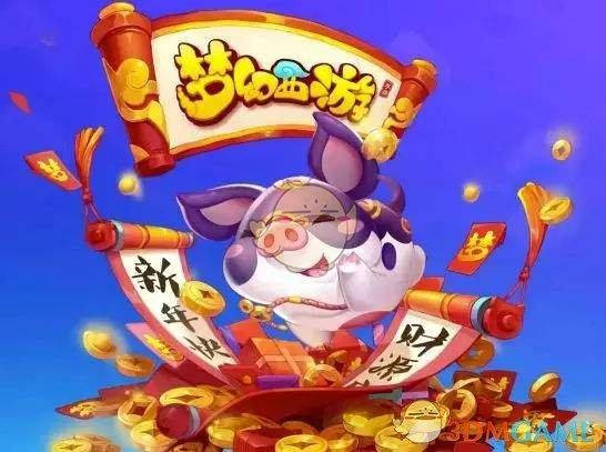 《梦幻西游》手游超级神猪怎么获得