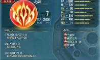 《英雄传说:闪之轨迹3》全火核心回路效果一览-单机攻略