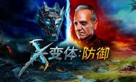 """射击与塔防结合《X变体:防御》即将开战-资讯新闻"""" title="""