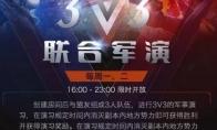 《红警OL》手游3V3军事演习全方位攻略-手游攻略