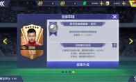 《中超风云2》新版上线 球员殿堂正式亮相-手游新闻